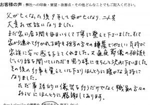 20141014鈴木洋一様