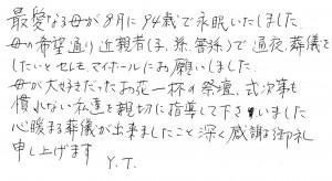 20151215お客様の声(高木家)