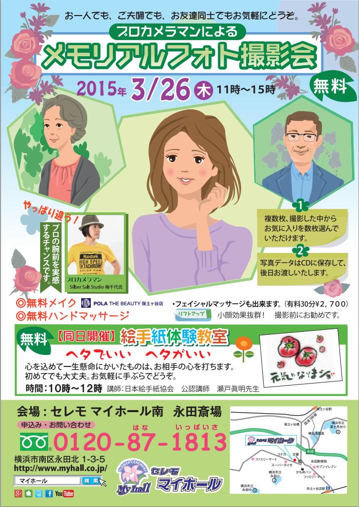 スクリーンショット 2015-03-09 17.29.25