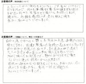 20150304松浦家アンケート