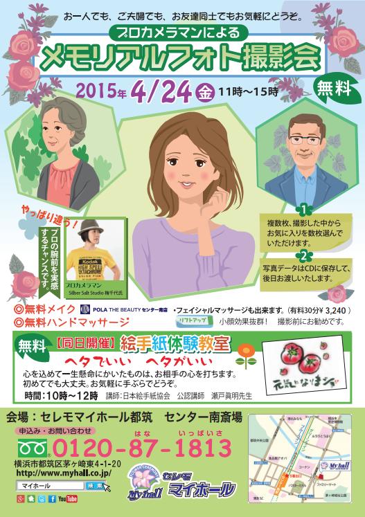 スクリーンショット 2015-03-01 21.05.44