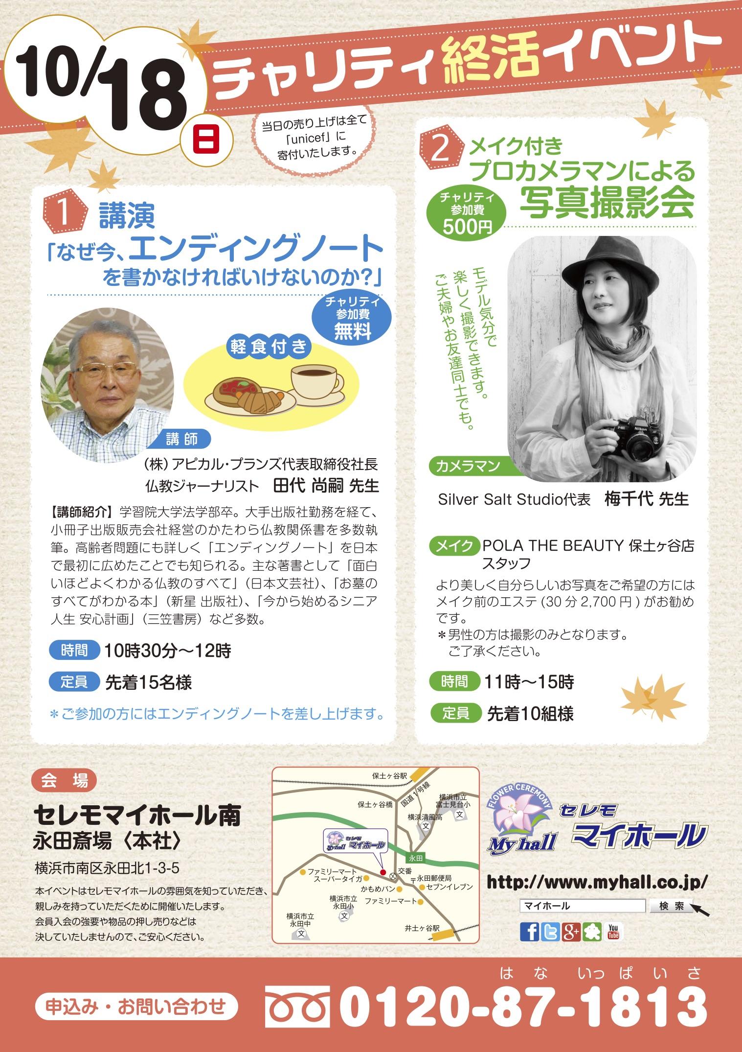 20151018永田店イベントチラシB4