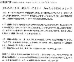 小泉様 (1)