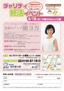 2016_04_18都築店イベントチラシA4