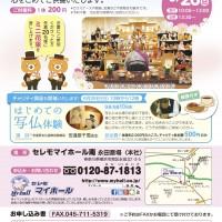 0325_人形・ぬいぐるみ供養祭A4_南区永田店_表