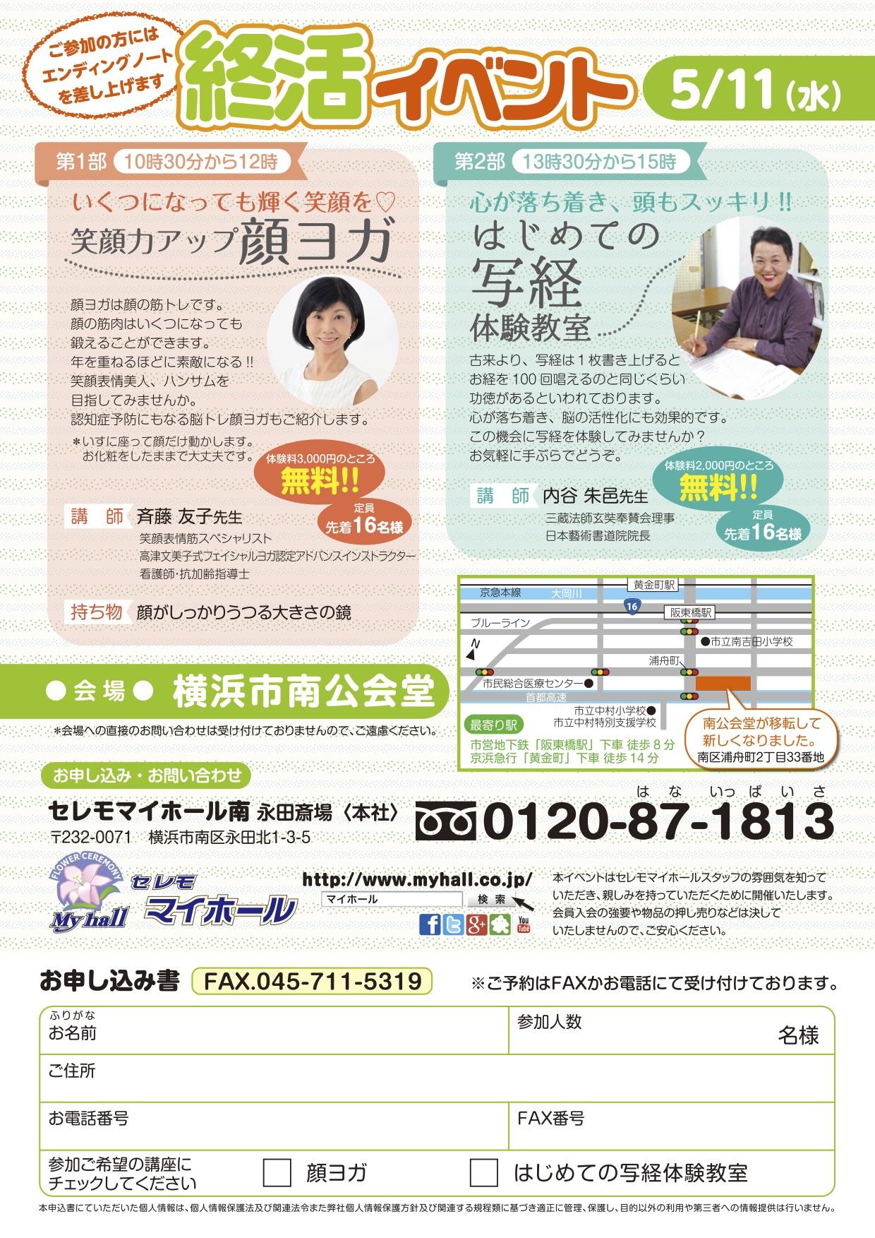 2016_05_11永田店イベントチラシA4