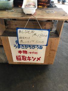 金目鯛の釜飯は1つ¥700で、炊き上がりまでに時間がかかるので席を確保してから購入します。  味噌汁とお漬物は食べ放題で、味噌汁には近くの売店の方が海苔(あおさ)をひとつかみ入れてくれます。