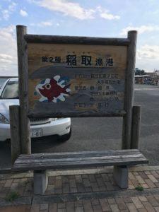 朝5時起き、5時半に家を出発して、朝市をやっている東伊豆・稲取の港の目の前の「港の朝市」へ