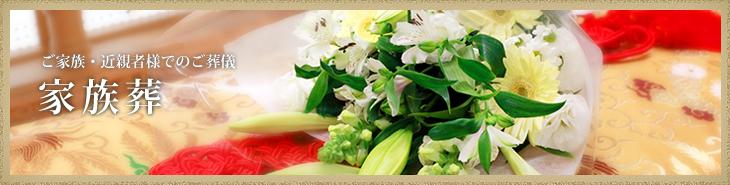 家族葬 横浜市南区・都筑区 葬儀のセレモマイホール